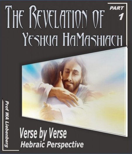 The Revelation of Yeshua HaMashiach Part 1