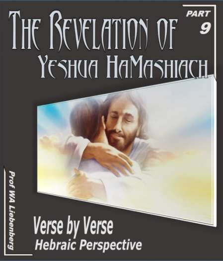 The Revelation of Yeshua HaMashiach Part 9